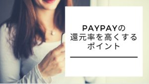 paypay 還元率 高い 画像