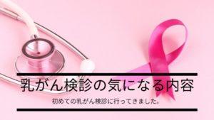 乳がん検診 画像