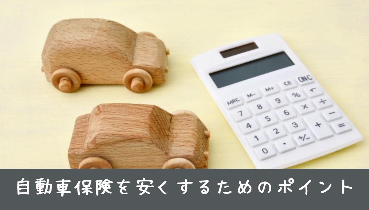 自動車保険 安い 画像