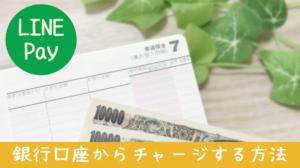line pay チャージ方法 銀行 画像