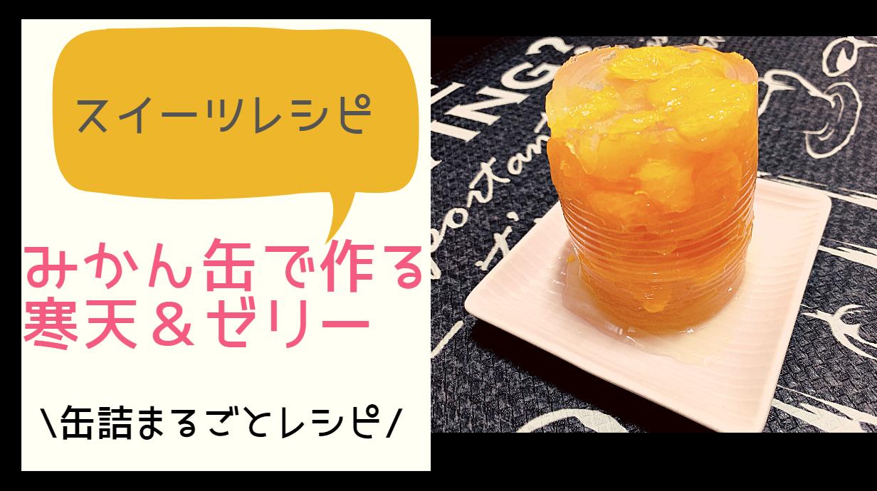 みかん缶詰 ゼリー 寒天 レシピ 画像
