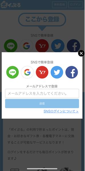 ポイぷる 登録 画像